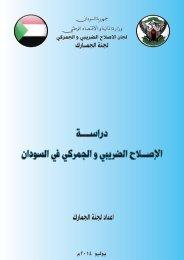الإصلاح الضريبي و الجمركي في السودان