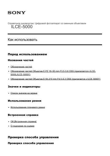 Sony ILCE-5000L - ILCE-5000L Manuel d'aide (version imprimable) Russe