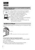Sony ILCE-5000L - ILCE-5000L  Grec - Page 2