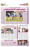 يستعين بلاعبي الأوليمبي العنابي - Page 2