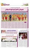 يستعين بلاعبي الأوليمبي العنابي - Page 3