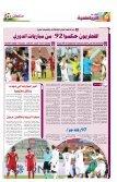 يستعين بلاعبي الأوليمبي العنابي - Page 4