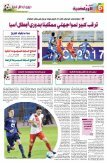 يستعين بلاعبي الأوليمبي العنابي - Page 6