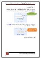 السلام عليكم - Page 2