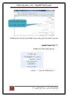 السلام عليكم - Page 4