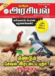 Tamilagaarasiyal - 15.03.2017- Issue - PDF