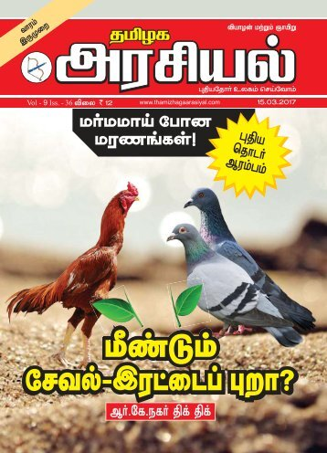 Tamilagaarasiyal - 15.03.2017- Issue - PDF