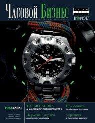 Журнал Часовой бизнес №1 2017