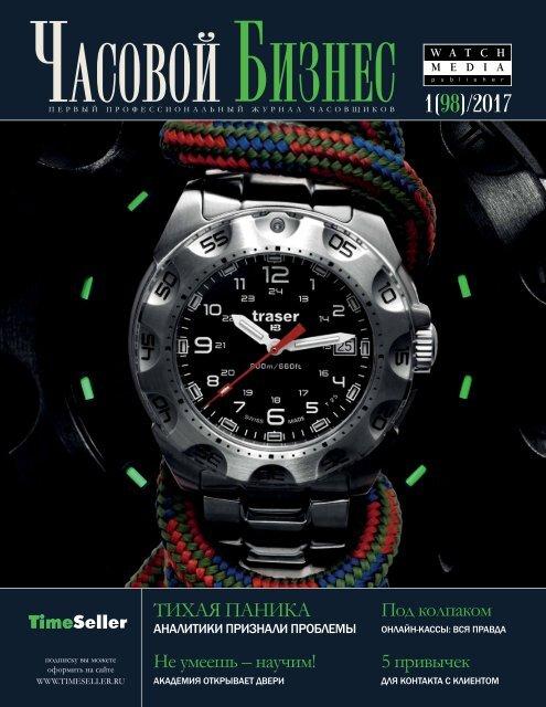 Нео часовой шанс ломбард продать карманные часы