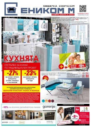 enikom-broshura-15.03-14.04(1)