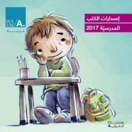 دليل اصدارات الكتب المدرسية/ هاشيت أنطوان