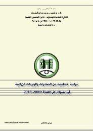 تحليليه عن الصادرات والواردات الزراعيه في السودان في الفترة من (2004 – 2013)