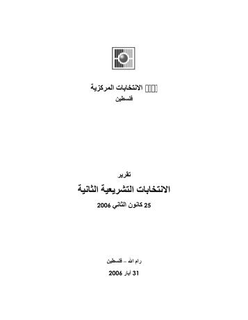 Final_Report_PLC_Elections_2006_-_Text