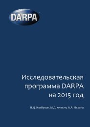 Review of DARPA FY 2015 Research Programs