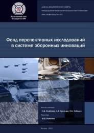 The Advanced Research Foundation in defense innovations system