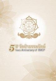 5ปี วัดป่าธรรมรัตน์ - 5 Years Anniversary of BMCP