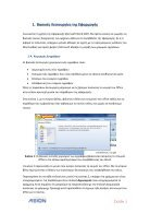 Microsoft Word - Page 5