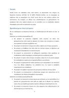 για το χώρο εργασίας - Page 7