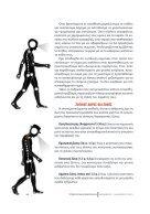 του σώματος - Page 3