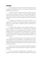 PR, Διαεχείριση πελατών και αντιμετώπιση παραπόνων - Page 6