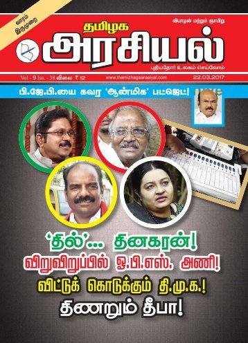 Tamilagaarasiyal - 22.03.2017- Issue - PDF