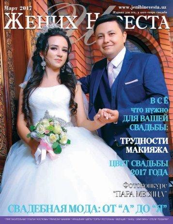Жених и Невеста - 2017 Март