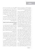 ZZA3Dj - Page 6
