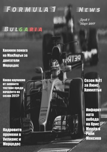 F1 News Bulgaria бр.1 м. март 2017