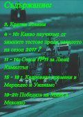 F1 News Bulgaria бр.1 м. март 2017 - Page 2