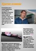 F1 News Bulgaria бр.1 м. март 2017 - Page 3