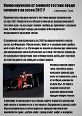 F1 News Bulgaria бр.1 м. март 2017 - Page 4
