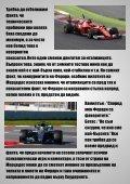 F1 News Bulgaria бр.1 м. март 2017 - Page 5