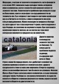 F1 News Bulgaria бр.1 м. март 2017 - Page 6