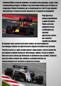 F1 News Bulgaria бр.1 м. март 2017 - Page 7