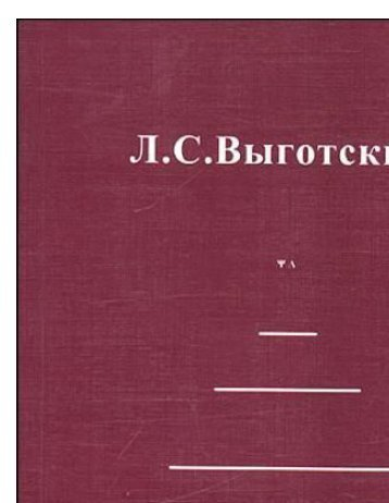 Vyigotskiyi_vyi_L_Psihologiya_Iskusstva.a6
