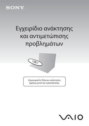 Sony VGN-FW56M - VGN-FW56M Guide de dépannage Grec