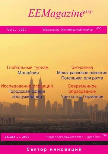 EEMagazine volume 1 / 2010