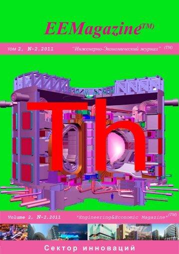 EEMagazine(TM) vol. 2 N.2/2011