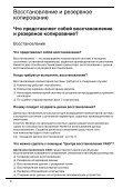 Sony VGN-FW56M - VGN-FW56M Guide de dépannage Russe - Page 4