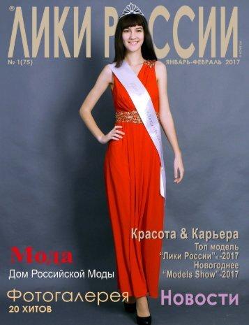 """Журнал """"Лики России""""®  №1/2017"""