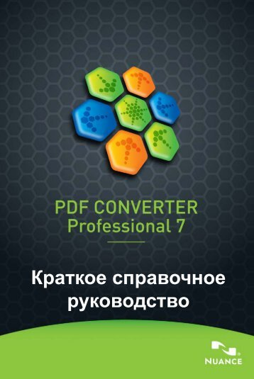 PDF_Converter_Pro_Quick_Reference_Guide.RU