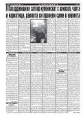 Брой 64 - Page 6