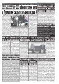 Брой 64 - Page 7