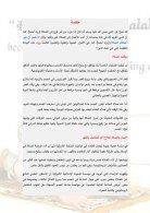 الاعجاز العلمي في الصلاة - Page 4