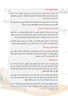 الاعجاز العلمي في الصلاة - Page 5