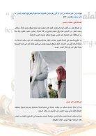 الاعجاز العلمي في الصلاة - Page 6
