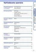 Sony DSC-W190 - DSC-W190 Consignes d'utilisation Slovaque - Page 7