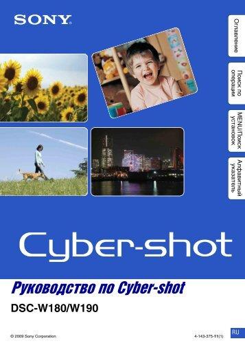 Sony DSC-W190 - DSC-W190 Consignes d'utilisation Russe