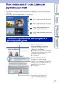 Sony DSC-W190 - DSC-W190 Consignes d'utilisation Russe - Page 2