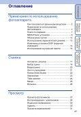 Sony DSC-W190 - DSC-W190 Consignes d'utilisation Russe - Page 4